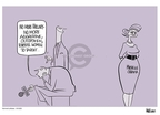 Cartoonist Ann Telnaes  Ann Telnaes' Women's  eNews Cartoons 2008-06-13 Clinton
